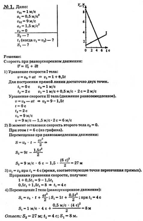 ответы по вопросам по учебнику по физике а в перышкин 8 класс