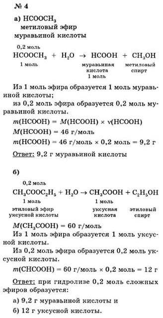 Фев 2014 гдз к уч химии 8кл минченков е е